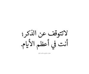 يوم عرفة and ﻋﺮﺑﻲ image