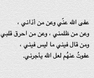 التسامح and احلى بالعربى image