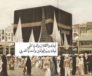 hajj, islam, and mecca image