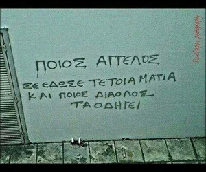 greek quotes, greek, and quotes image
