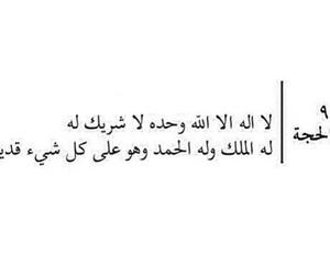 9, عيد, and عيد مبارك image