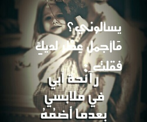 arabs, father, and تصميم image
