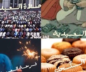 عيد سعيد and عيد الاضحى image