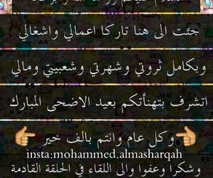 e, عيد, and كل عام وانتم بخير image