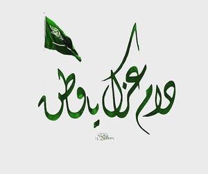 ksa, happy eid, and السعوديه image
