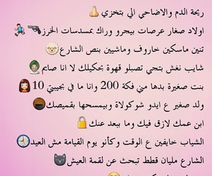 كل عام وانتم بخير, نٌكت, and عيد مبارك image