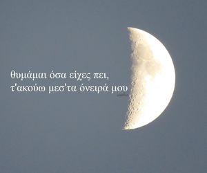 greek, λοβ, and ελλήνικα image