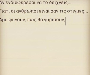 greek quotes, ερωτας, and δεδομενο image