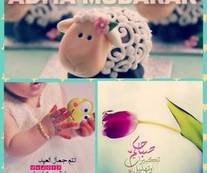 happy eid, ﻋﺮﺑﻲ, and nado image