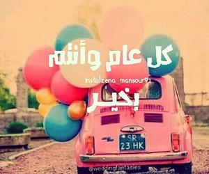 balloon, عيد_مبارك, and car image