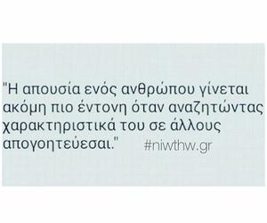 greek quotes, απουσια, and απογοητευση image
