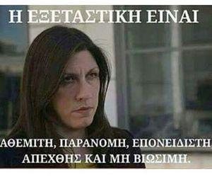 exams, exetastiki, and εξεταστική image
