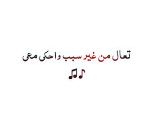 ﻋﺮﺑﻲ and حكي image