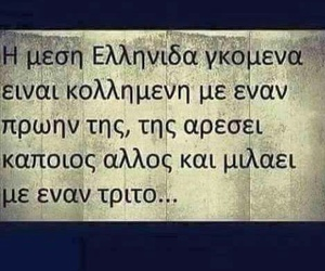 greek, greekquote, and quote image