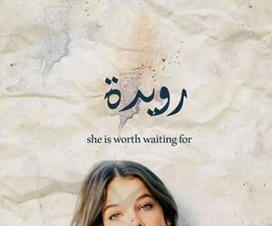 اسماء بنات, yasamin, and رويدة image
