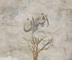 yasamin, اسماء بنات, and افنان image