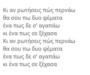 greek, lies, and Lyrics image