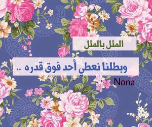 nona, بطلنا, and جروح image