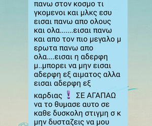 greek, quotes, and viber image