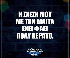 diet, greek, and greek quotes image