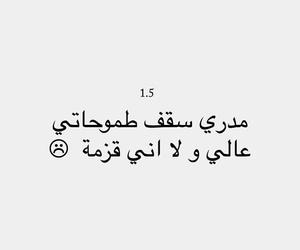 حب, ضحك, and تحشيش image