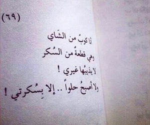 arabic, heart it, and عشاق image