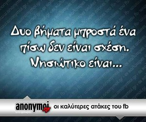 greek, I Love You, and quotes image