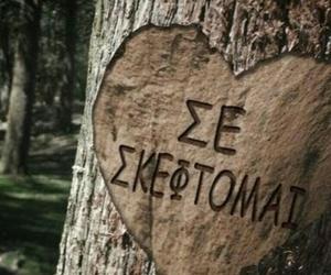 λογια, ἀγάπη, and εικονα image
