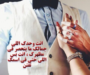 بالعربي, أُحِبُكْ, and ﺭﻣﺰﻳﺎﺕ image