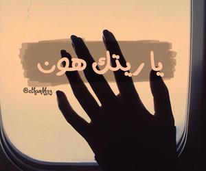 miss, انتِ, and بحبنك image