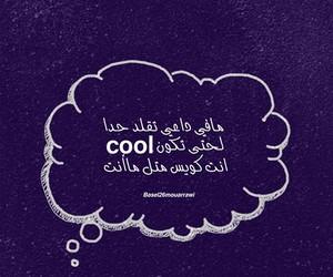 arabic, cool, and arabi image