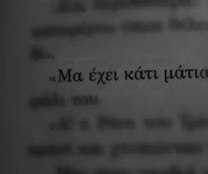 greek, eyes, and quote image