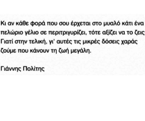greek quotes, instagram, and γρεεκ image