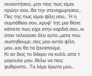 quotes, ex lover, and greek quotes image