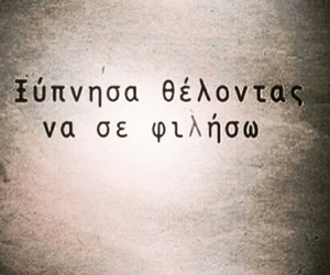 kiss, greek quotes, and love image