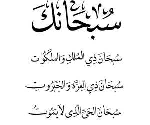 quote, arabic, and quran image