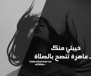 صلاة, منك, and خيبه image