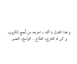 يا الله and ﻋﺮﺑﻲ image
