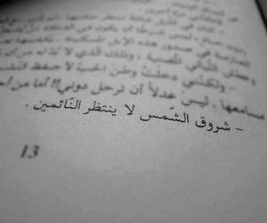 quote and عربي image