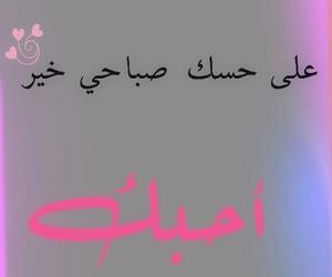 تصميم, صباح الخير, and صباح image