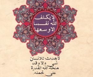 islam, الله, and اسﻻم image