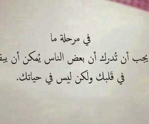 شوق, حنين, and قلبك image