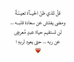 arabic, islam, and word image