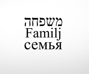family, hebrew, and quote image