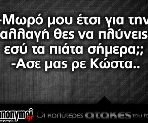 funny, greek quotes, and αντε γεια image