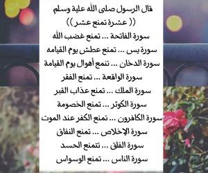 قرآن, مسلم, and رسول image