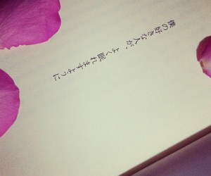 book, japanese, and 詩 image