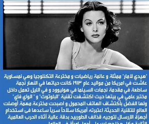 arabic, hedy-lamar, and هل تعلم image