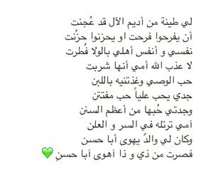 arabic, shia, and imam ali image