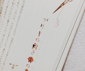 book, japanese, and 日本語 image